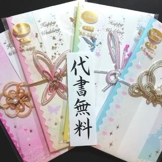 ディズニー(Disney)の新品 祝儀袋 代筆【割引特典有】ディズニー 730円均一(その他)