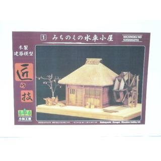 木製建築模型 みちのくの水車小屋(模型製作用品)