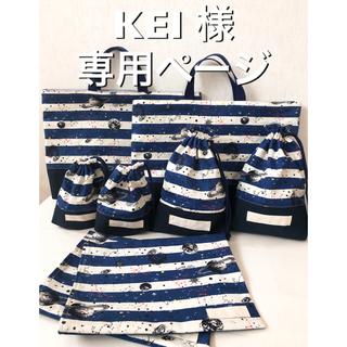 KEI様専用ページ☆宇宙ボーダーレッスンバッグ 、靴袋、コップ袋等8点(バッグ/レッスンバッグ)