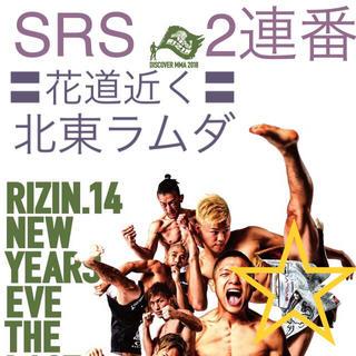 【ブルー様専用】SRS席 2連番 RIZIN.14  北東 ラムダ ライジン(格闘技/プロレス)