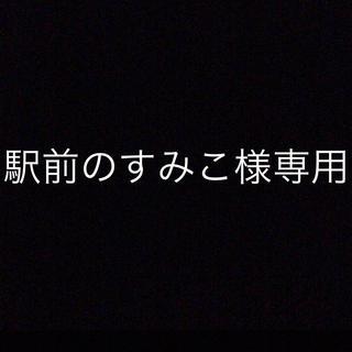 駅前のすみこ様専用(その他)