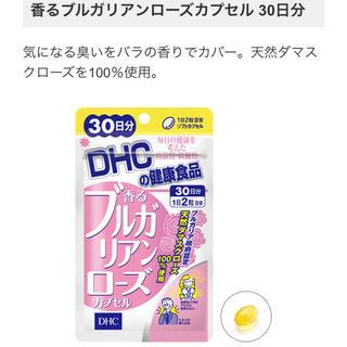 ディーエイチシー(DHC)のDHC 香るブルガリアンローズカプセル 30日分(口臭防止/エチケット用品)
