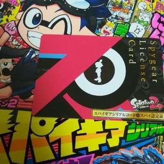 ニンテンドースイッチ(Nintendo Switch)のスパイギア(少年漫画)