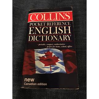 ディクショナリー(dictionary)のCOLLINS English Dictionary(洋書)