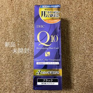 ディーエイチシー(DHC)の送料込 新品・未開封 DHC Q10 美容液カラートリートメント ブラック(白髪染め)