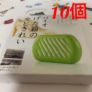 10-バイオ 下駄箱(玄関収納)