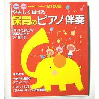 保育のピアノ伴奏(童謡/子どもの歌)