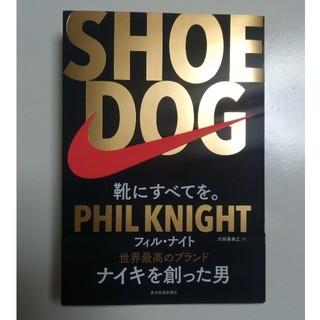 ナイキ(NIKE)のSHOE DOG シュードッグ (ノンフィクション/教養)