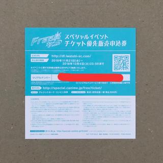 Free! イベント申込券(声優/アニメ)