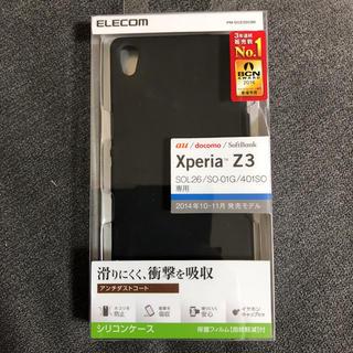 エレコム(ELECOM)のXperia Z3専用シリコンケース(モバイルケース/カバー)