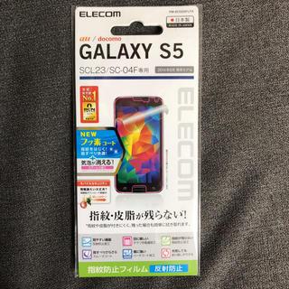 エレコム(ELECOM)のGALAXY S5 指紋防止フィルム(保護フィルム)