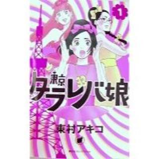 〒女性コミックス 東村アキコ 東京タラレバ娘1~2(女性漫画)