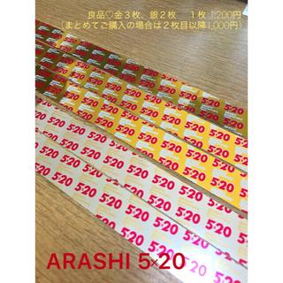 アラシ(嵐)の【yukinko.3104様専用】良品♡嵐 5×20 銀テープ(福岡公演)(アイドルグッズ)