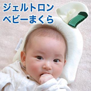 新品未使用ジェルトロン ドーナツタイプ ベビーまくら赤ちゃん新生児向き癖絶壁防止(枕)