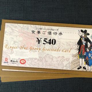 リンガーハット(リンガーハット)のリンガーハット食事券 7040円(レストラン/食事券)