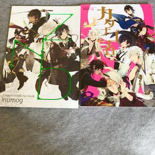 inumog様 同人誌2冊セット(BL)