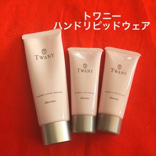 トワニー(TWANY)のトワニー   ハンドリピッドウェア 3本(ハンドクリーム)