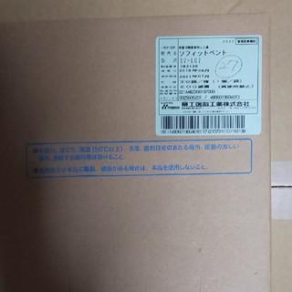 ソフィットベントSV-02(鼻水とり)