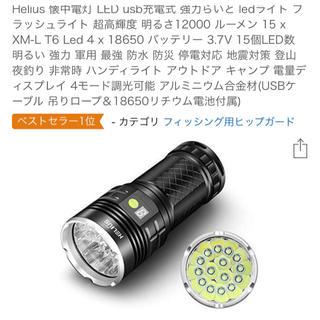 懐中電灯 LED usb充電式 (防災関連グッズ)