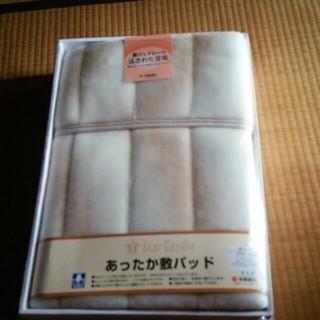 西川 - ☆新品  京都西川あったか敷きパット