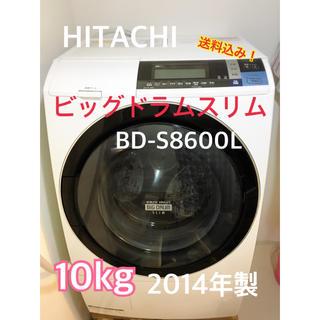 ヒタチ(日立)のHITACHI ビッグドラムスリム 2014年製(洗濯機)