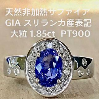 『虹の架け橋様専用です』天然 非加熱 サファイア 大粒1.85ct GIA (リング(指輪))