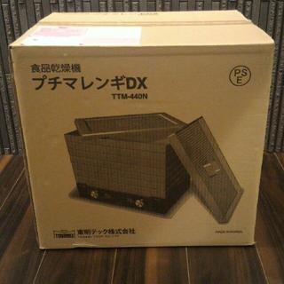 新品 食品乾燥機 プチマレンギDX TTM-440N(その他)