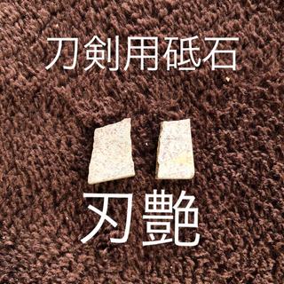 刀剣用砥石  刃艶二枚(武具)