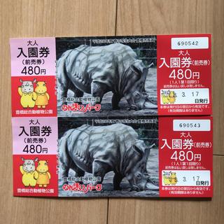 *専用*のんほいパーク 入園券 2枚 (動物園)