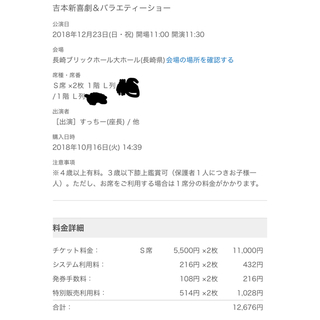 吉本新喜劇 長崎公演 12/23 11:30〜 ペアチケット(お笑い)