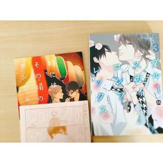 ブルースカイコンプレックス 3巻 市川けい(BL)