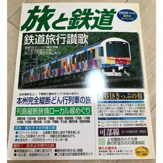 旅と鉄道 ローカル線めぐり 2003(鉄道)