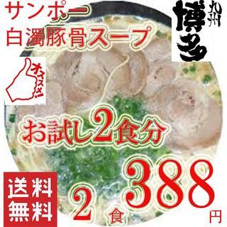 ポイント消化 ラーメン お試し 2食分 久留米 豚骨ラーメン 白濁豚骨スープ(麺類)