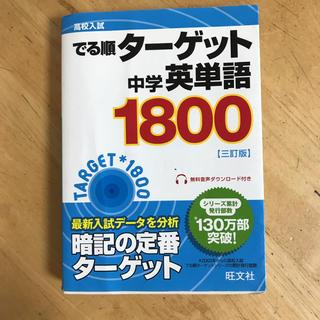 ターゲット(Target)のターゲット 中学 英単語 1800(参考書)