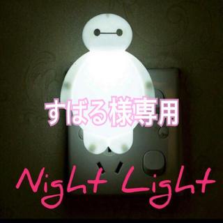 ディズニー(Disney)のすばる様専用 ベイマックス ナイトライト(蛍光灯/電球)