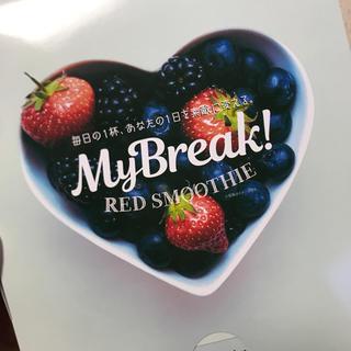 グリフィン(GRIFFIN)のMy Break! RED SMOOTHIE(ダイエット食品)