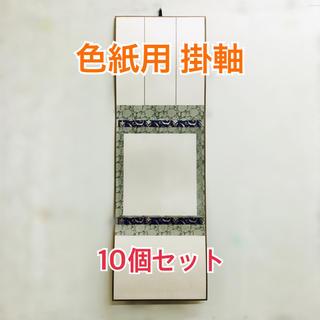 (専用)新品未使用!色紙掛 掛軸 たとう 雲龍 (10個セット)  (絵画額縁)