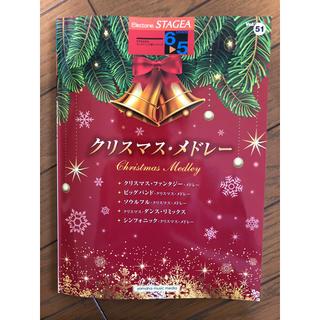 STAGEA エレクトーン 楽譜 クリスマスメドレー(エレクトーン/電子オルガン)