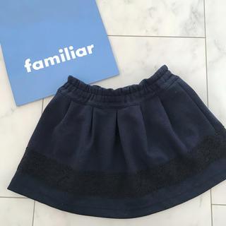 ファミリア(familiar)の新品未使用 ファミリア スカート 80(スカート)