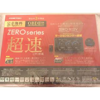 ★新品★レーダー探知機コムテック ZERO 802V 無料データ更新 おまけ付き(レーダー探知機)