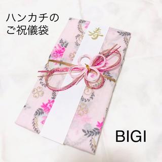 No.56 ハンカチ ご祝儀袋 (BIGI)