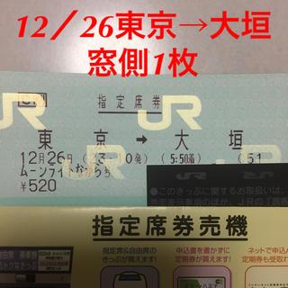ジェイアール(JR)の12/26(水) ムーンライトながら 東京(23:10)→大垣 指定席1枚 窓側(鉄道乗車券)