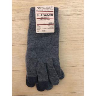 ムジルシリョウヒン(MUJI (無印良品))の新品 無印良品 タッチパネル手袋 グレー フリーサイズ(手袋)