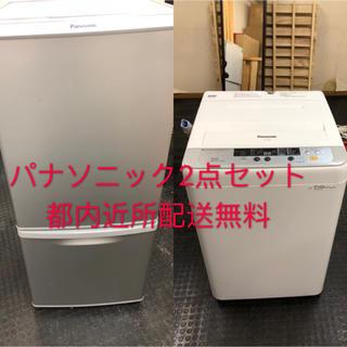 パナソニック(Panasonic)のパナソニック 2点家電セット!冷蔵庫、洗濯機★設置無料、送料無料♪(冷蔵庫)