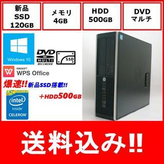 HP - お手頃価格!!HP 6300SFF 新品SSD+HDD