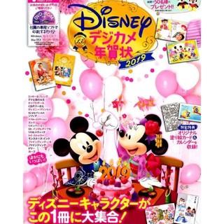 ディズニー(Disney)のディズニーデジカメ 年賀状 2019年(その他)