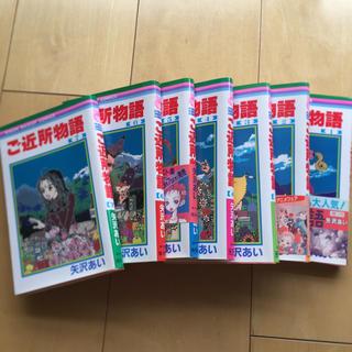 ご近所物語 全7巻(全巻セット)