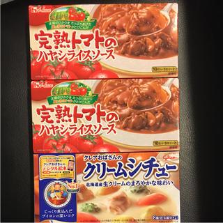 ハウスショクヒン(ハウス食品)の完熟トマトのハヤシライス&クリームシチュー(レトルト食品)
