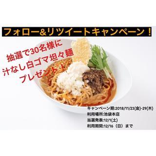 赤城(麺類)