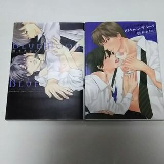 橋本あおい  2冊セット(BL)